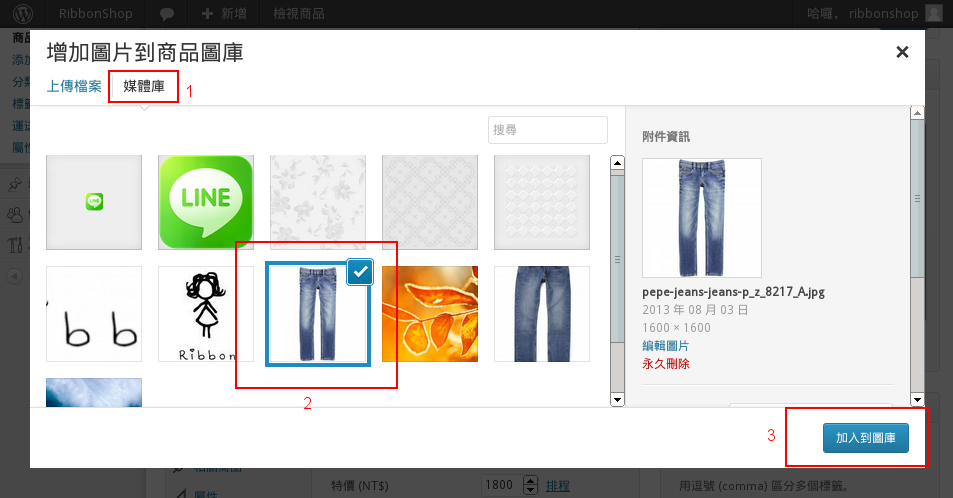 WooCommerce Tut - 11.select image