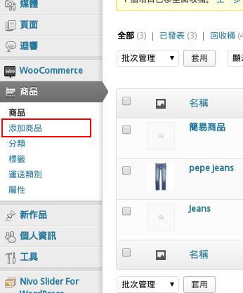 WooCommerce Tut - 3.add product