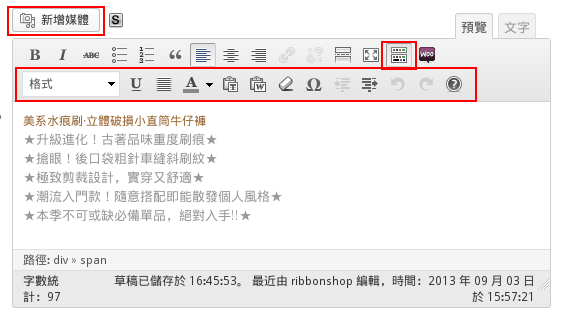 WooCommerce Tut - 5.product editor