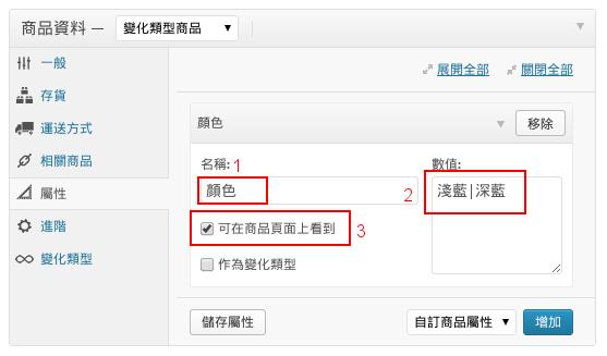 WooCommerce Tut - 7.product attribute