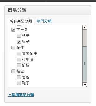 WooCommerce Tut - 9.product category