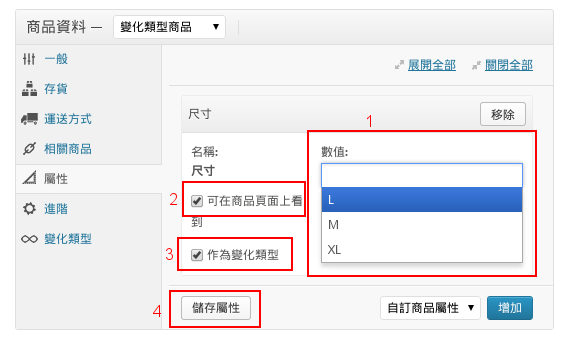 WooCommerce Tut variable product - 2.setup attribute