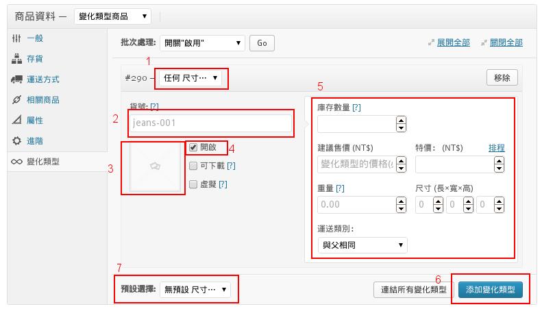 WooCommerce Tut variable product - 3.setup variable