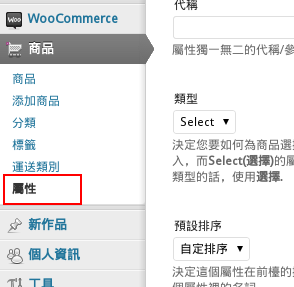 WooCommerce Tut variable product - 5.attribute