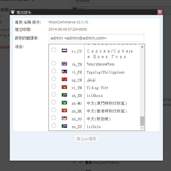 codestyling localization-add-new-lang