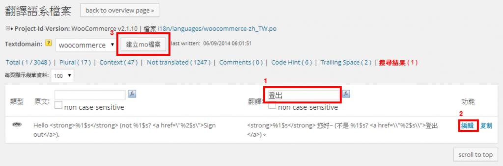 codestyling localization-edit