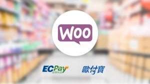 歐付寶/綠界WooCommerce金流更新 – V1.1.3