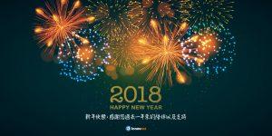 因創科技預祝大家新年快樂