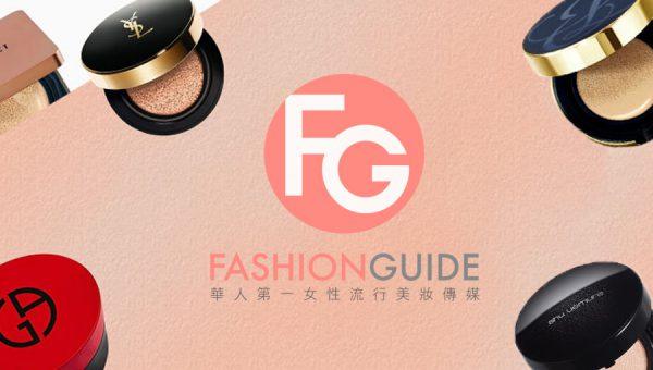 FashionGuide 華人時尚專業評鑑