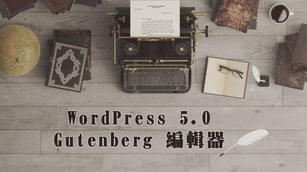 WordPress 5.0 來了!帶您認識新版 Gutenberg 編輯器