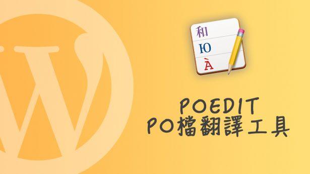 WordPress 教學 – 如何翻譯外掛